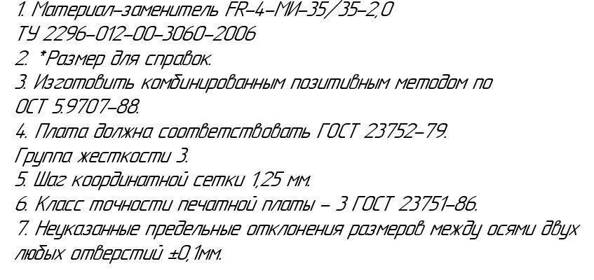 Пример технических требований детального чертежа печатной платы