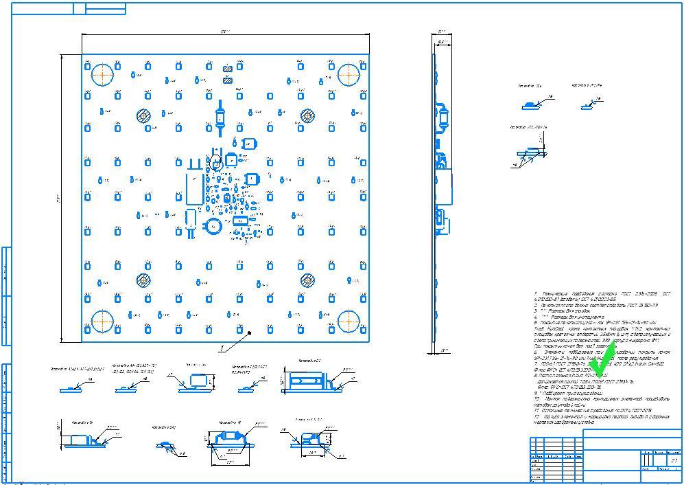 Технические требования для сборочных чертежей печатных плат