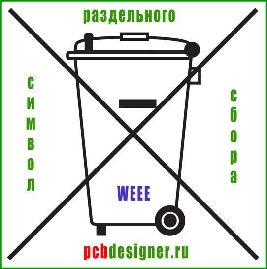 Директива WEEE раздельного сбора