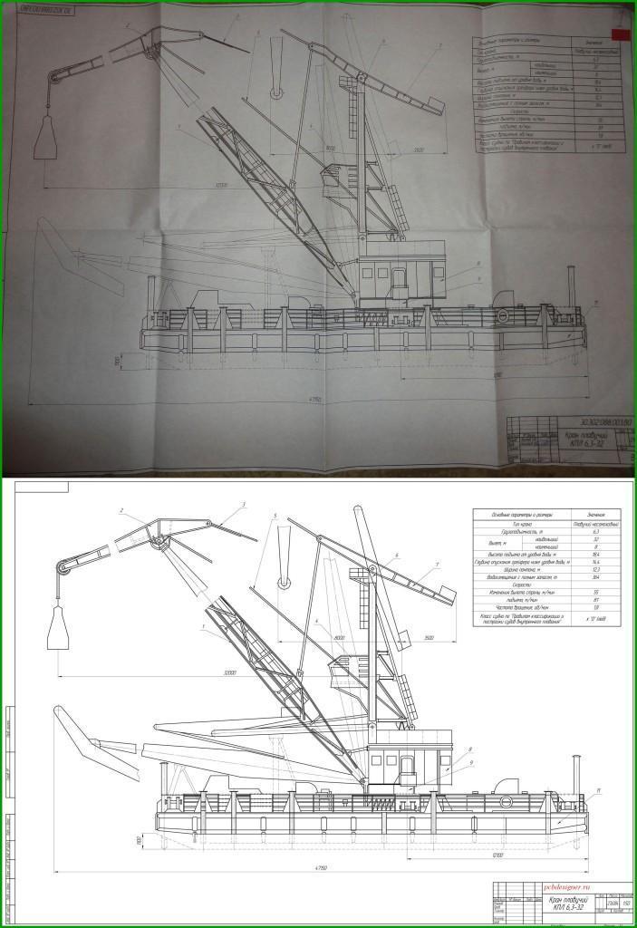 оцифровка чертежа формата А1 - кран плавучий