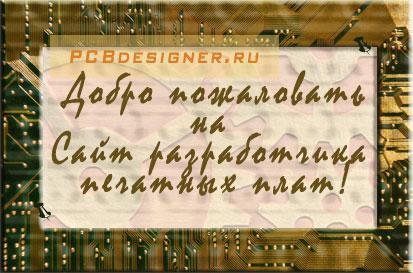 Сайт разработчика печатных плат