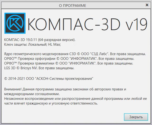 Возможности лицензионного программного обеспечения Компас-3D